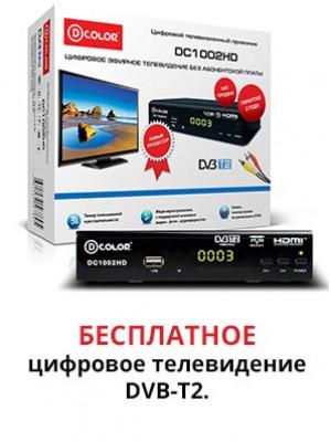 Цифровой ТВ приемник DC 921 HD