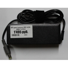 Блок питания LENOVO WL-90A 20V 4.5A 90W 7.9mm*5.5mm